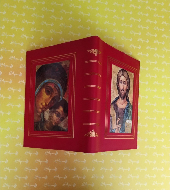 custodia bibbia gigante